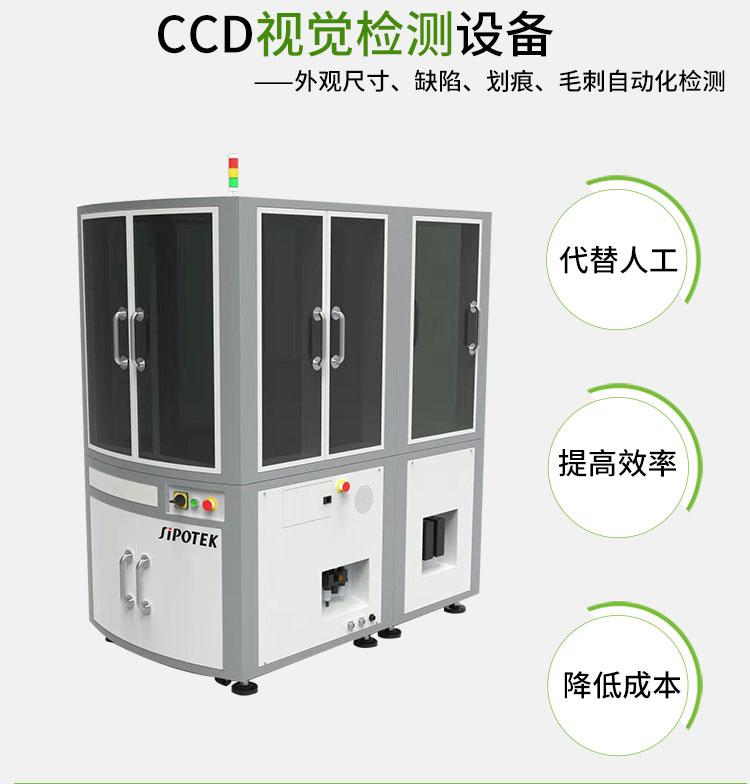 机器视觉检测系统