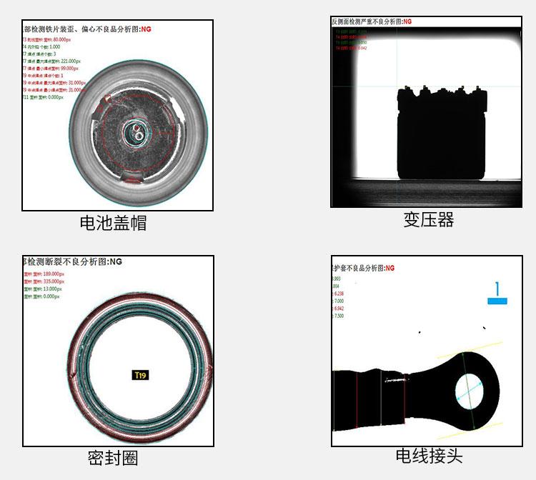 CCD视觉检测设备